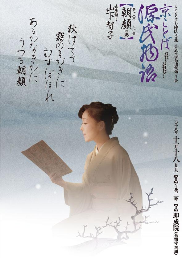 源氏物語 朝顔 山下智子