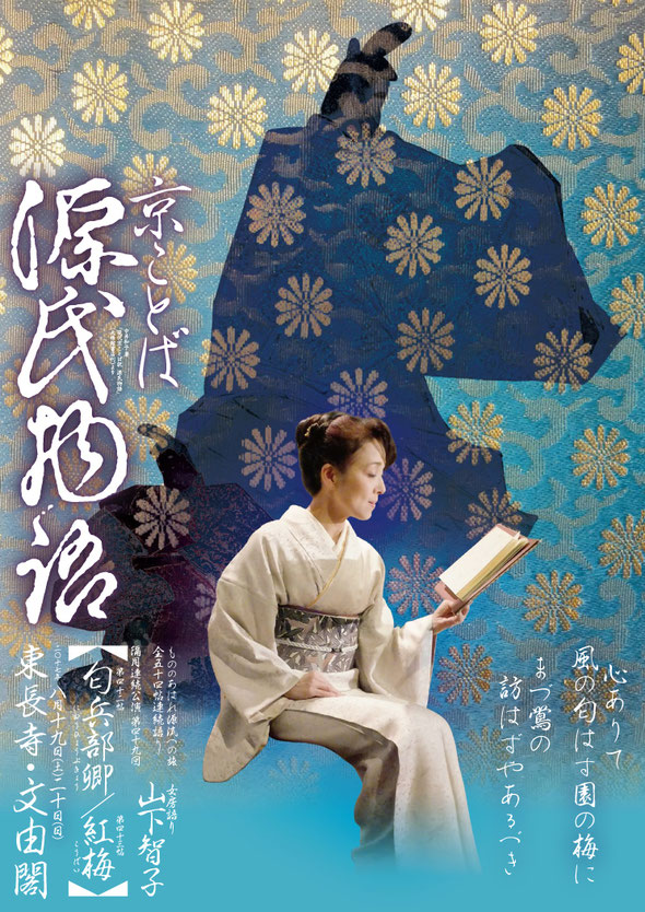 源氏物語 「匂宮」「紅梅」ちらし 山下智子