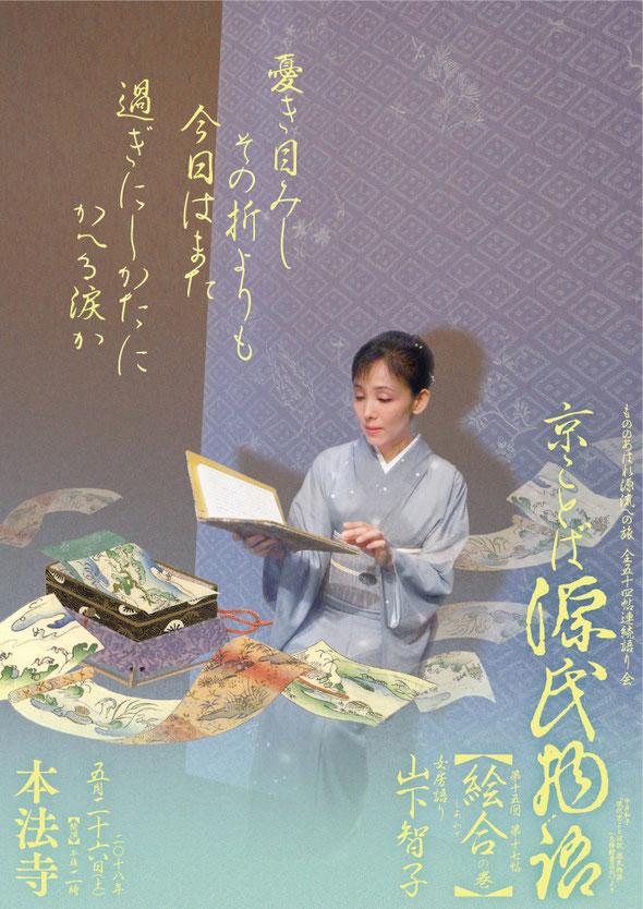 源氏物語 絵合 山下智子