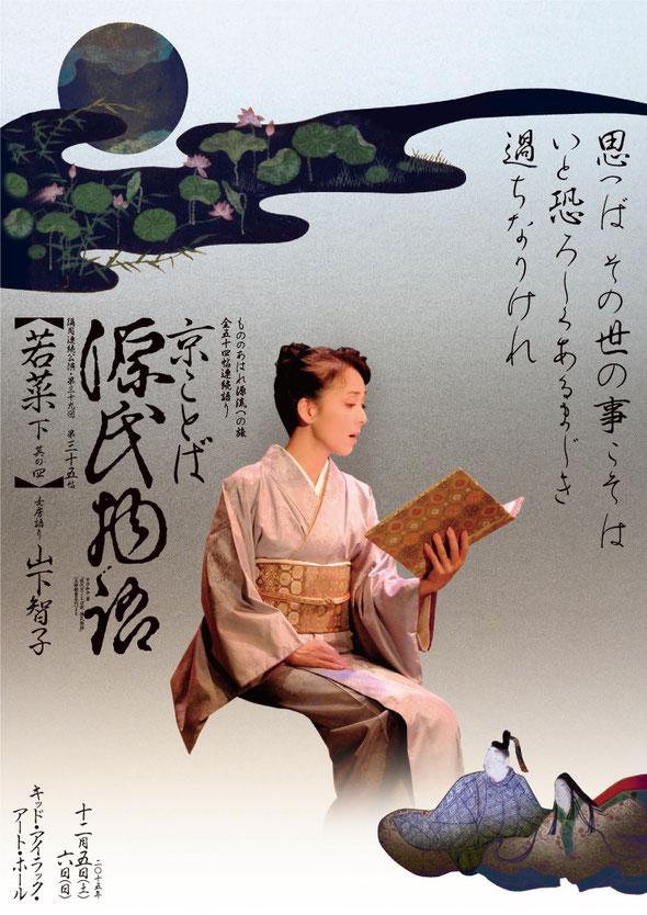 山下智子 源氏物語 若菜