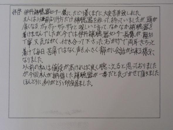 尼崎市 野田庄助様(82歳男性)奥様より