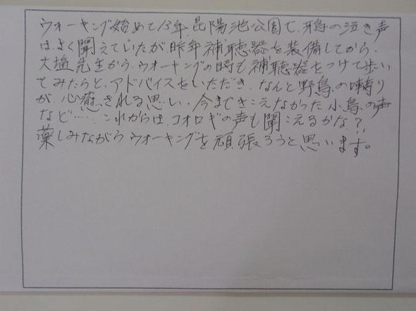 沖田サヨ子様73歳(女性)