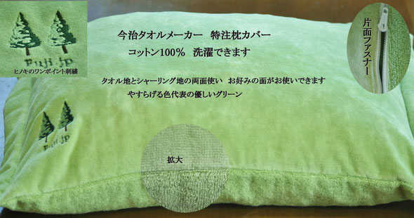 Pillow, made of Japanese Cypress.