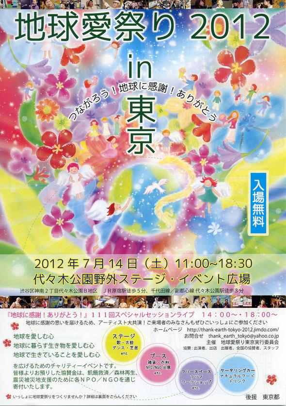 地球愛祭り