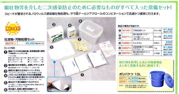 吐瀉物・汚物処理セット
