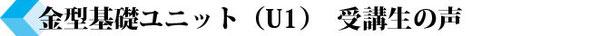 金型基礎ユニット(U1) 受講生の声