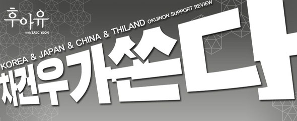 KOREA&JAPAN &CHINA &THILAND OKUINON SUPPORT REVIEW