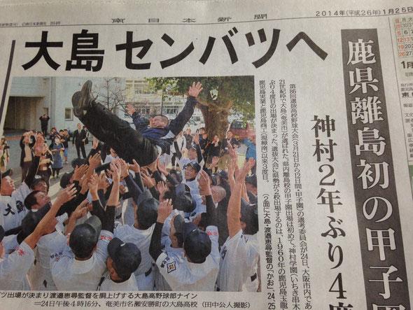 1月25日 南日本新聞 一面より