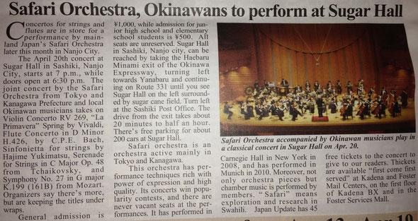 沖縄の英字新聞でも大々的に取り上げられ、多数の在日米軍在住の方々にも演奏をお楽しみいただきました。