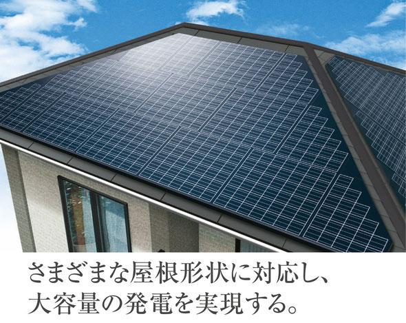 快適 住まい ホクシン クリエート 太陽光発電 多摩