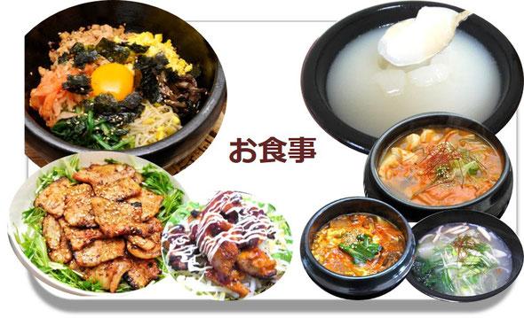 韓の台所お食事メニュー