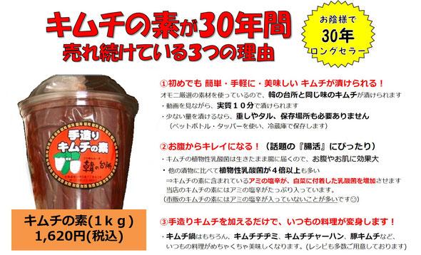 韓の台所キムチの素が30年間売れ続けている理由
