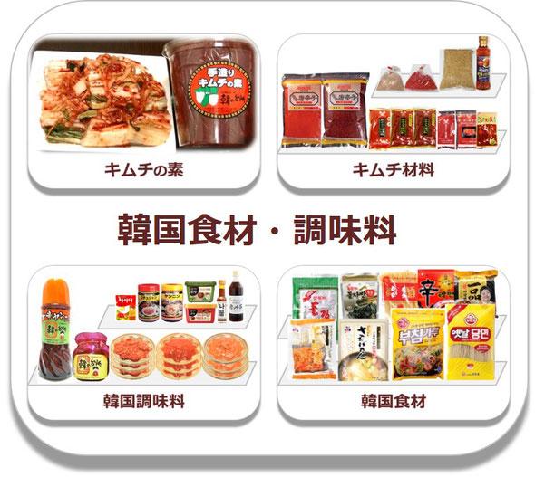 韓の台所韓国食材・調味料