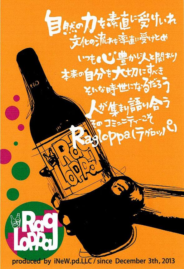 姫路 ワイン わいん酒屋 Ragloppa ラグロッパ