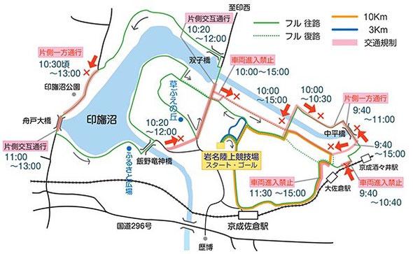 佐倉朝日健康マラソン 交通規制マップ