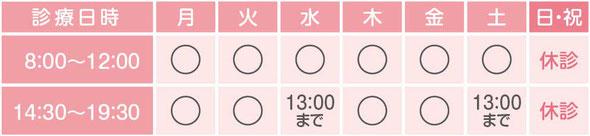 佐倉市 かぶらぎ整骨院・整体院 営業時間画像