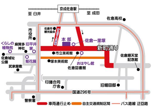 """佐倉""""江戸""""時代まつり 交通規制マップ"""