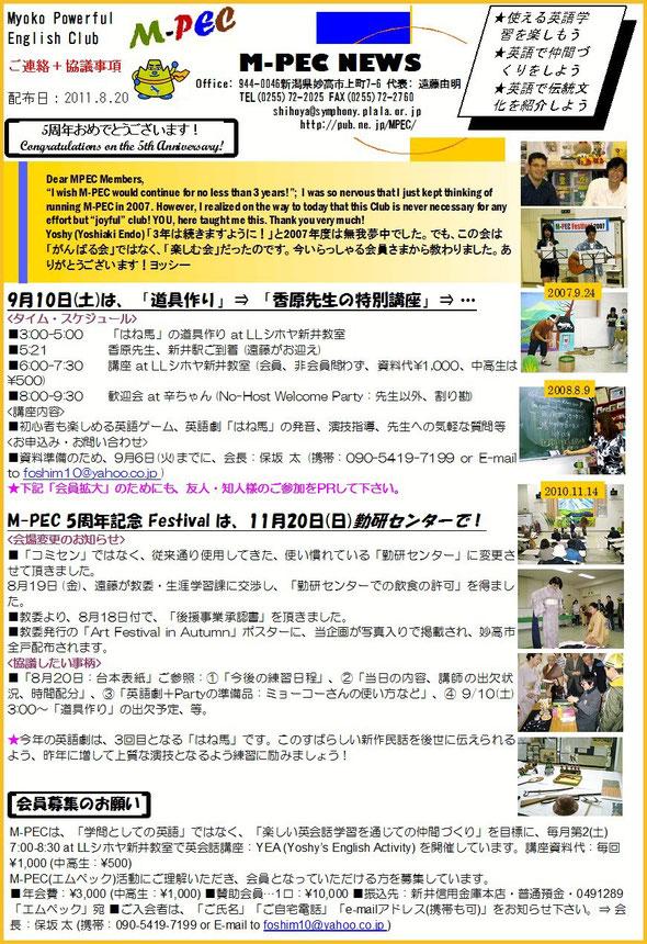 2011.8.20 配布 in YEA