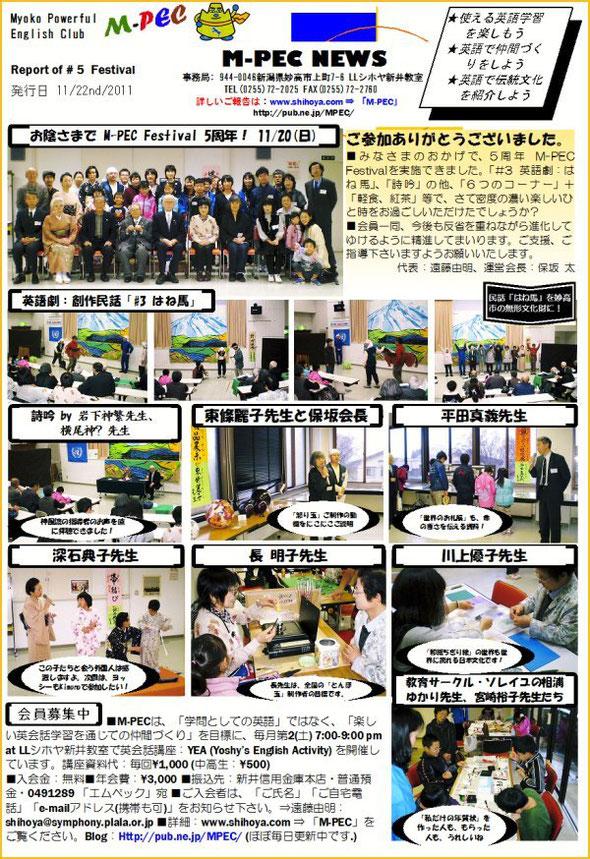 2011.11.20(日) #5 Festival報告