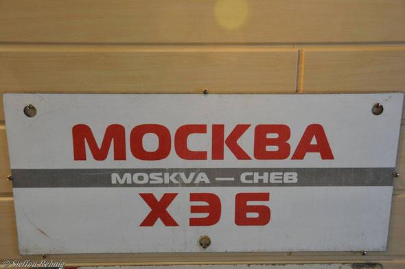 """RZD / РЖД - Schlafwagen Zug 21/22 R 408/409 """"VLTAVA"""" (2009)"""