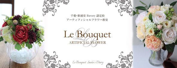 千葉 アーティフィシャルフラワー教室「Le Bouquet」