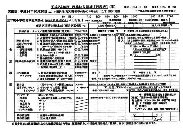 秋季防災訓練工程表