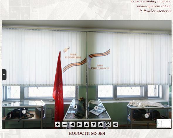 """3D тур по школьному музею лицея №1793 """" Галерея памяти"""""""