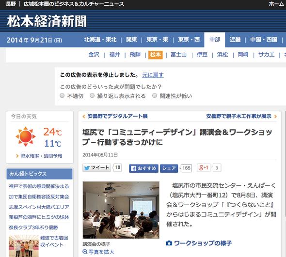 塩尻で「コミュニティデザイン」講演会&ワークショップー行動するきっかけに(松本経済新聞)