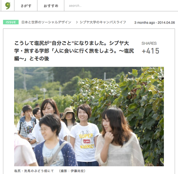ISSUE日本と世界のソーシャルデザイン-シブヤ大学のキャンパスライフ3-2014.04.06