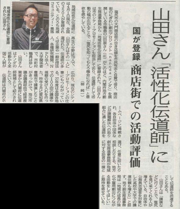 2016.5.27 fri 市民タイムス 山田さん「活性化伝道師」に