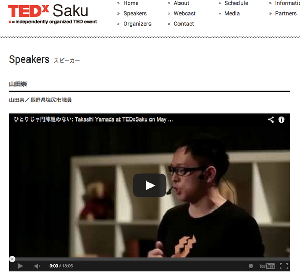 http://www.tedxsaku.com/speakers/2014/03/post-6.html