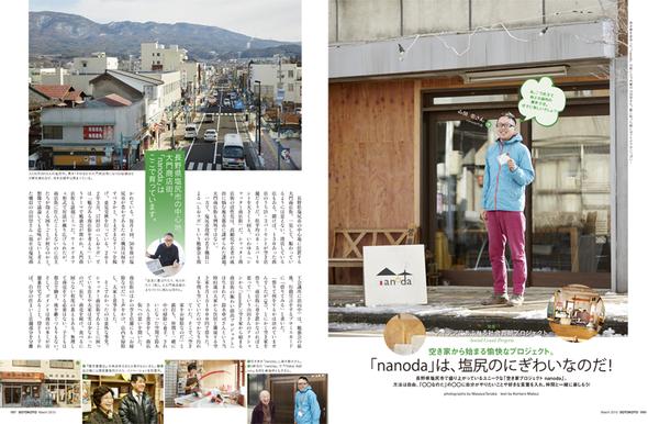 雑誌「ソトコト」3月号 2015.2.5発売