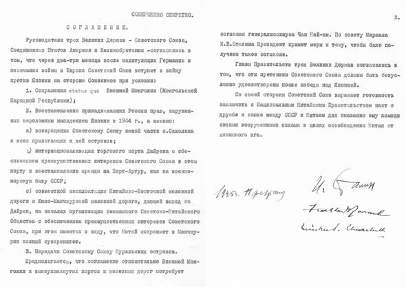 Соглашение о вступлении СССР в войну против Японии, Крымская, Ялтинская конференция 1945