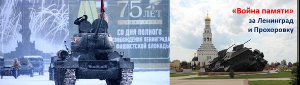 Российско-немецкая «война памяти»:  анализ современной онлайн дискуссии  о Великой Отечественной войне