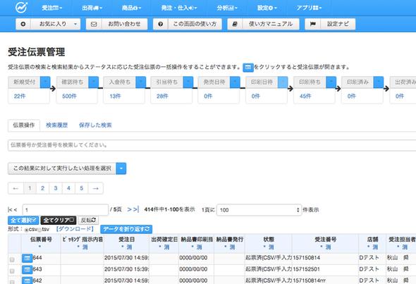ネクストエンジンの受注管理画面