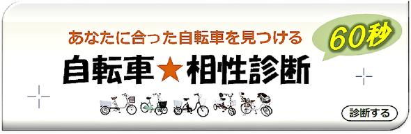 あなたに合った自転車を見つけるための自転車おすすめ診断