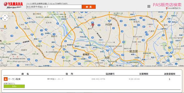 当店はPASワゴンを試乗できる関東唯一の自転車店です!!