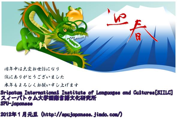 SPU-Japanese