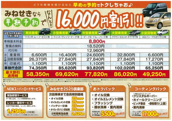 みねせきなら早期予約で16,000円割引