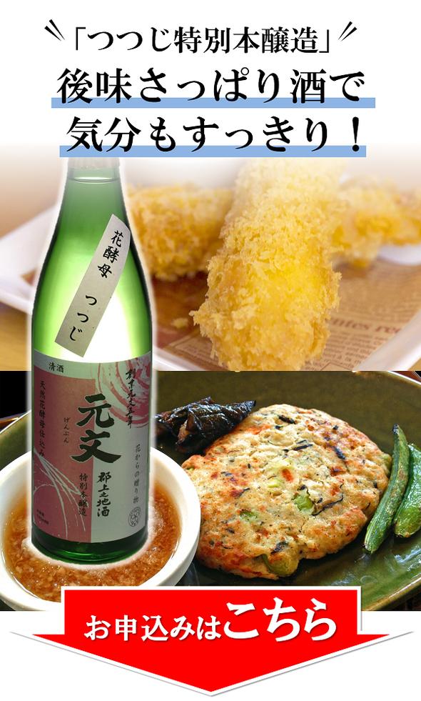 つつじ特別本醸造にはエビフライや豆腐ハンバーグがあう