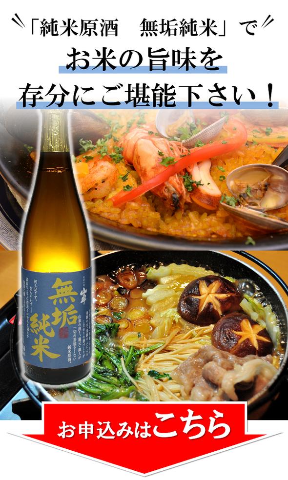 純米原酒無垢純米で米の旨みが味わえるパエリアやすき焼きがおすすめ