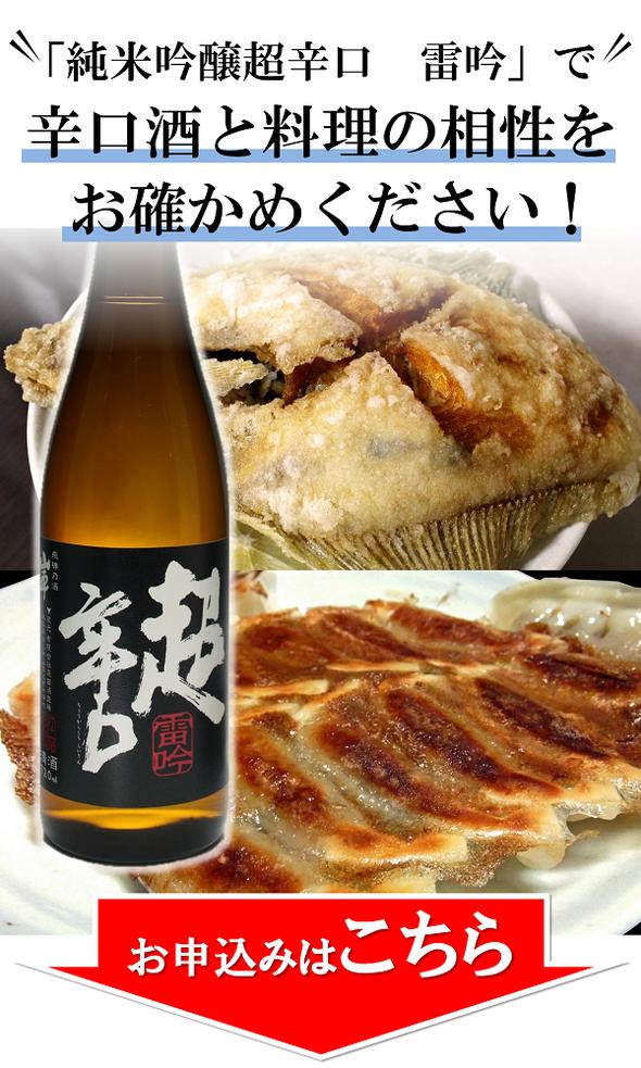 純米吟醸超辛口はカレイのからあげや餃子のような塩辛い料理があう