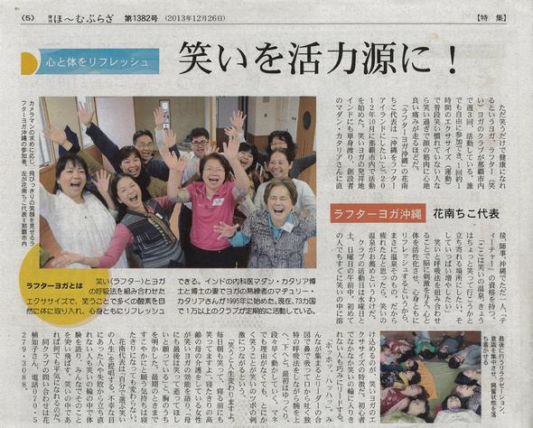 ホームプラザ 沖縄タイムス