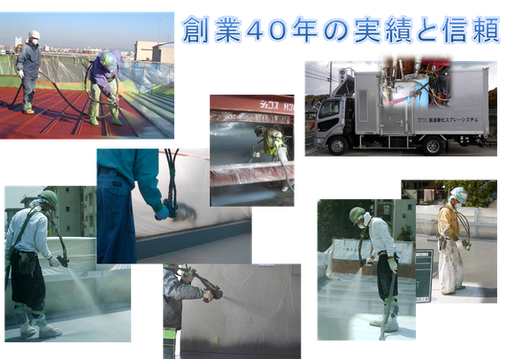 超速硬化スプレーシステムで、奈良県・近畿・中国・関東他全国対応