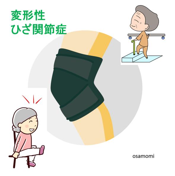 オサモミ整体院 変形性膝関節