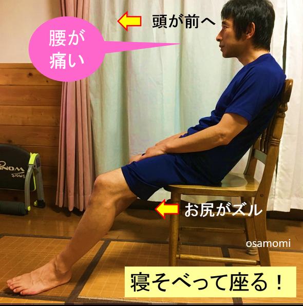 オサモミ整体院 腰痛 正しい座り方