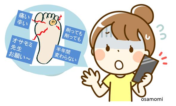 昭島のタコ・魚の目専門 オサモミ整体院 拝島駅から無料送迎サービス