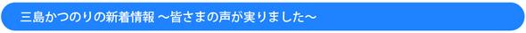 三島かつのりの新着情報