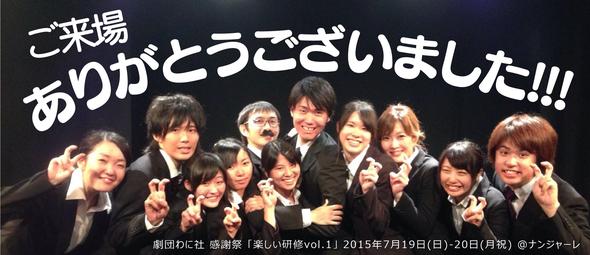 感謝祭「楽しい研修vol1」ご来場ありがとうございました!!!