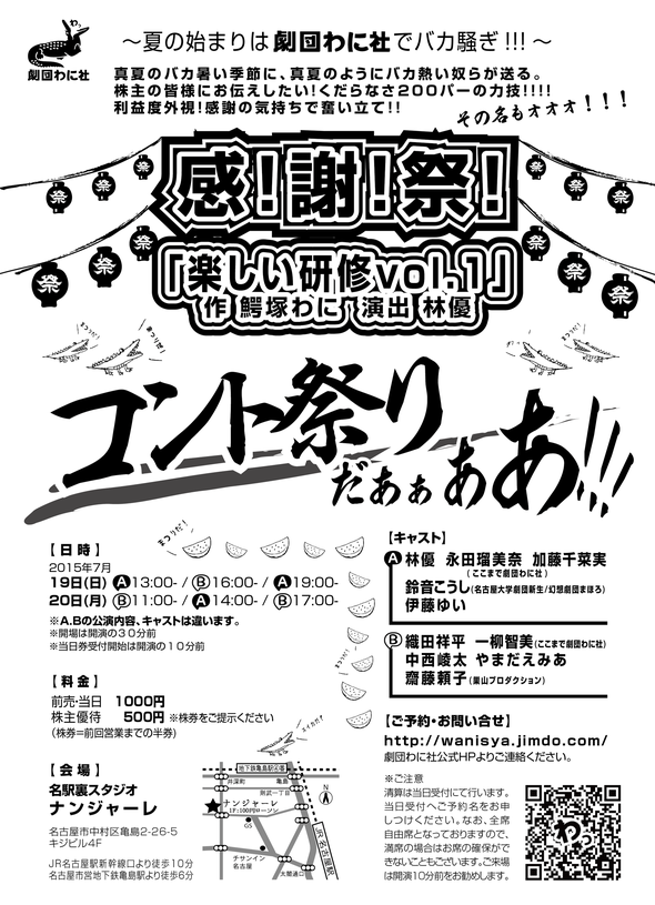 A4白黒_劇団わに社 感謝祭『楽しい研修vor.1』.png